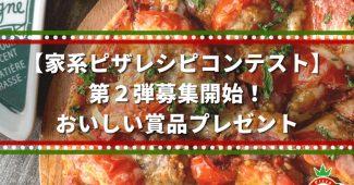 【家系ピザレシピコンテスト】第2弾募集開始!おいしい賞品プレゼント 8