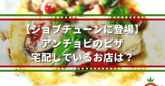 【ジョブチューンに登場】アンチョビのピザ、宅配しているお店は? 7