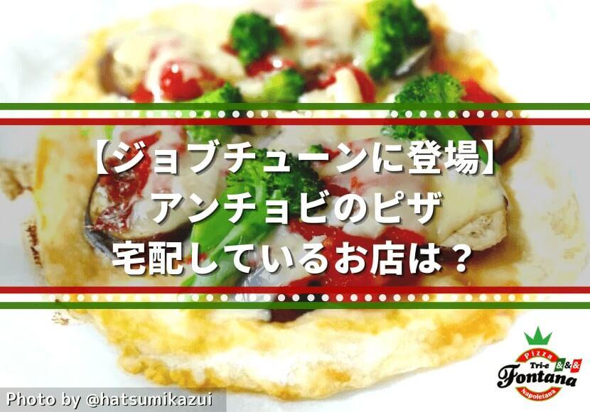【ジョブチューンに登場】アンチョビのピザ、宅配しているお店は? 1