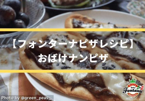 ちびっこおばけ集合!ハロウィンが盛り上がる、ナンピザのレシピ! 6