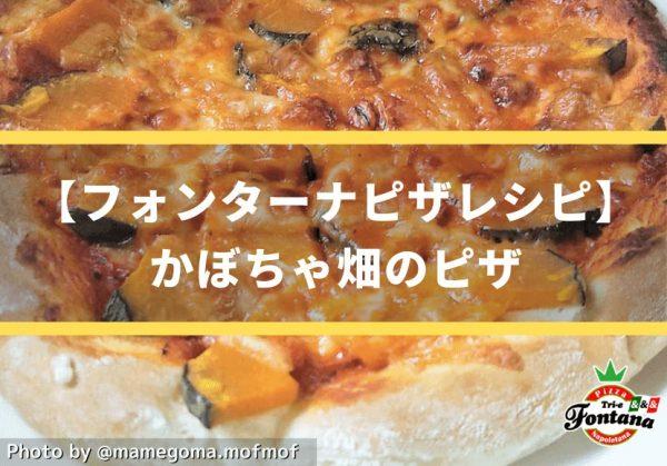 【ハロウィンピザにおすすめ】オレンジマントの、かぼちゃピザ!! 5