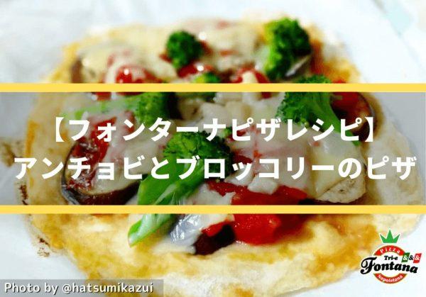 【ジョブチューンに登場】アンチョビのピザ、宅配しているお店は? 5