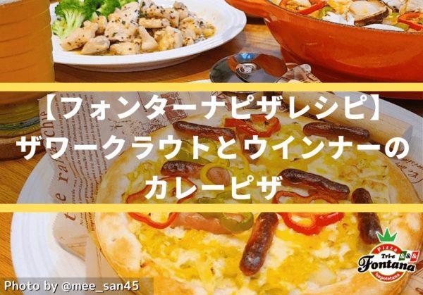 【冬キャベツを大量消費】ザワークラウトとウインナーのカレーピザ 5