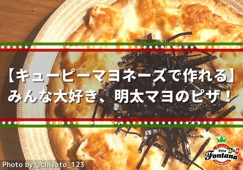 【キューピーマヨネーズで作れる】みんな大好き、明太マヨのピザ! 1