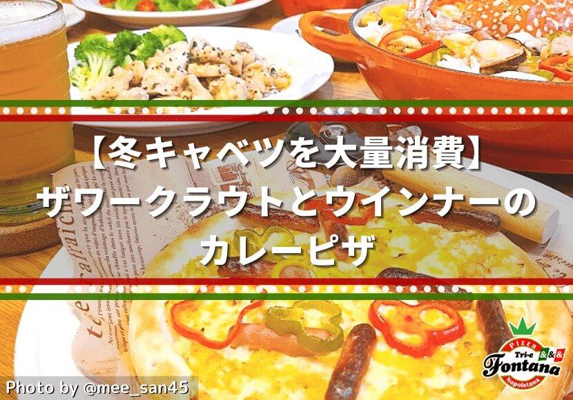 【冬キャベツを大量消費】ザワークラウトとウインナーのカレーピザ 1