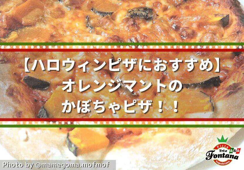 【ハロウィンピザにおすすめ】オレンジマントの、かぼちゃピザ!! 1