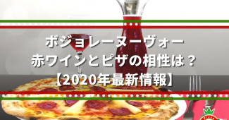 【ボジョレーヌーヴォー】赤ワインとピザの相性は?【2020年最新情報】 2