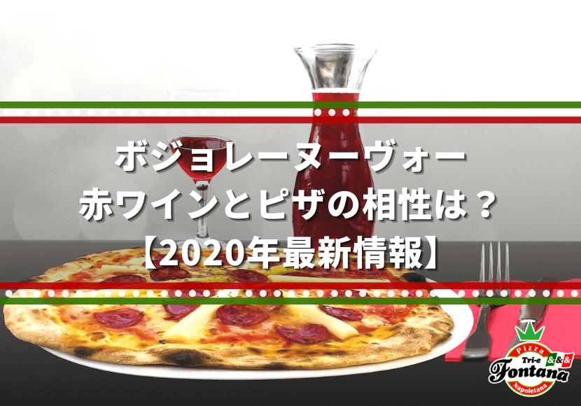 【ボジョレーヌーヴォー】赤ワインとピザの相性は?【2020年最新情報】 1