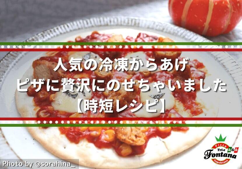 人気の冷凍からあげ、ピザに贅沢にのせちゃいました【時短レシピ】 1