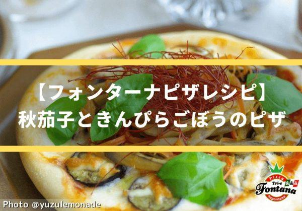 【秋ナスは嫁に食わすなってホント?】いまが旬、秋茄子のピザ!! 5