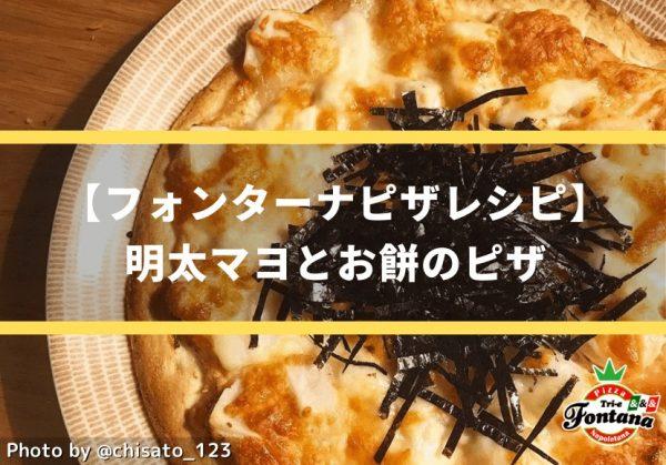 【キューピーマヨネーズで作れる】みんな大好き、明太マヨのピザ! 5