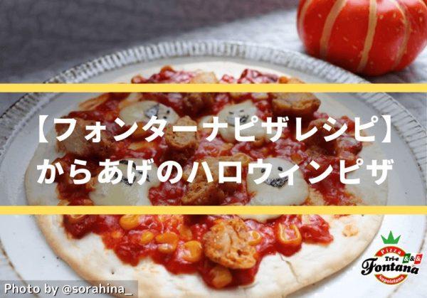 人気の冷凍からあげ、ピザに贅沢にのせちゃいました【時短レシピ】 9