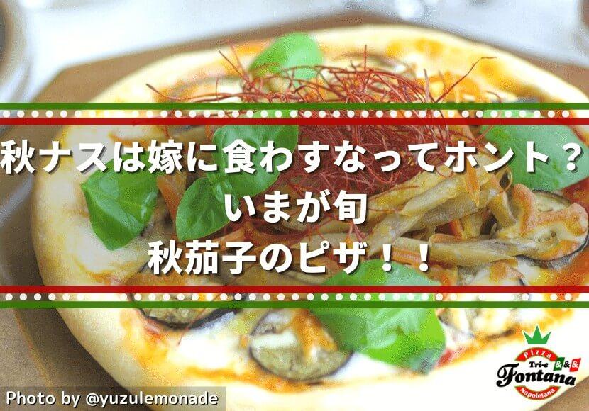 【秋ナスは嫁に食わすなってホント?】いまが旬、秋茄子のピザ!! 1