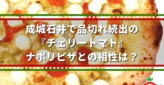成城石井で品切れ続出の『チェリートマト』ナポリピザとの相性は? 3