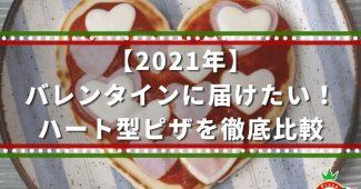 【2021年】バレンタインに届けたい!ハート型ピザを徹底比較 1