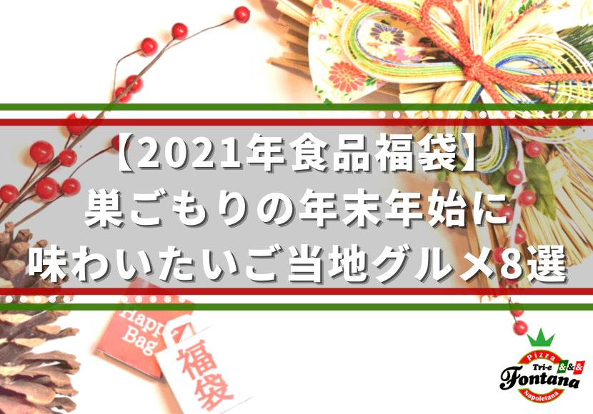 【2021年食品福袋】巣ごもりの年末年始に味わいたいご当地グルメ8選 1