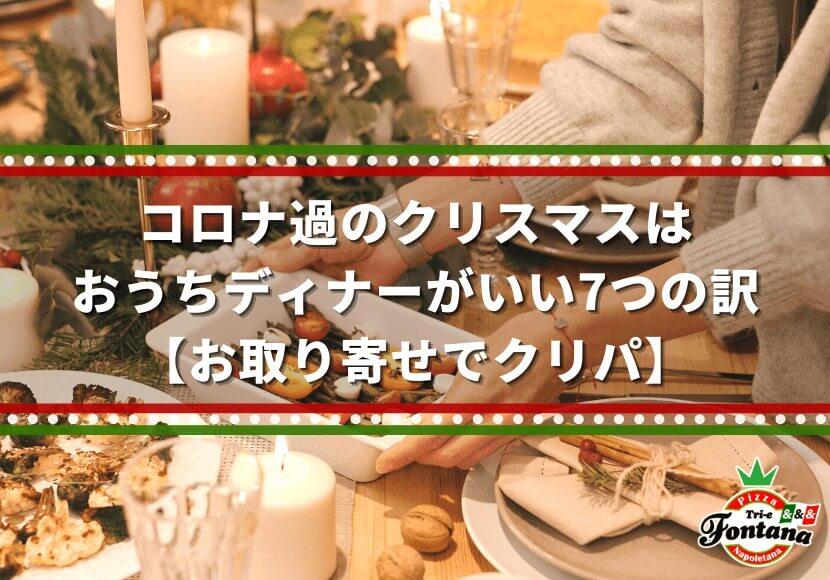 コロナ過のクリスマスはおうちディナーがいい7つの訳【お取り寄せでクリパ】 1