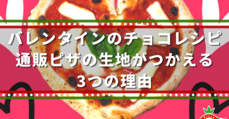 バレンタインのチョコレシピ。通販ピザの生地がつかえる3つの理由 1