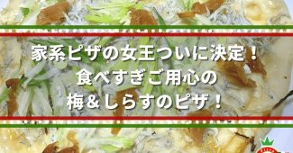 家系ピザの女王ついに決定!食べすぎご用心の梅&しらすのピザ! 6