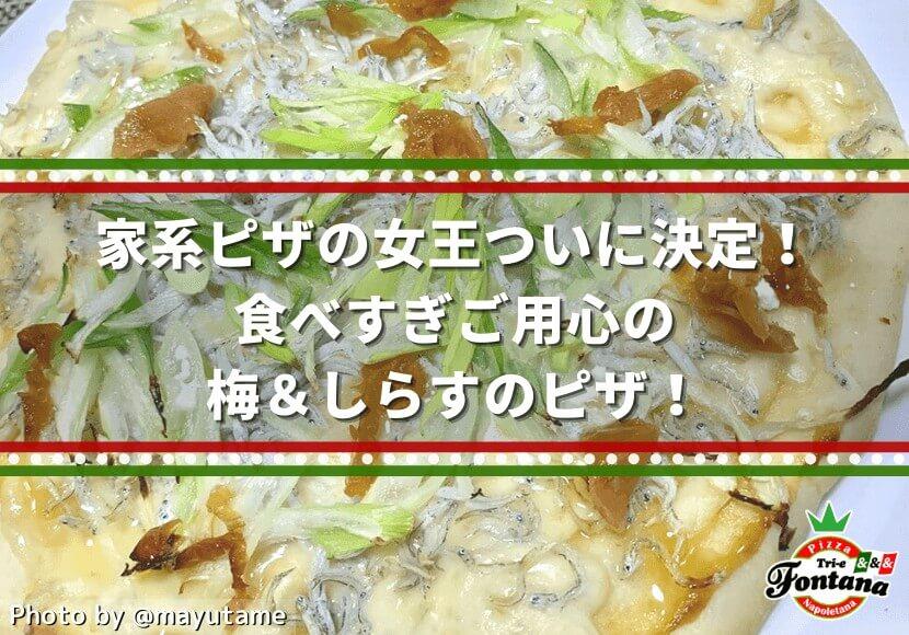 家系ピザの女王ついに決定!食べすぎご用心の梅&しらすのピザ! 1