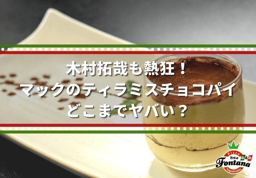 木村拓哉も熱狂!マックのティラミスチョコパイ。どこまでヤバい? 1