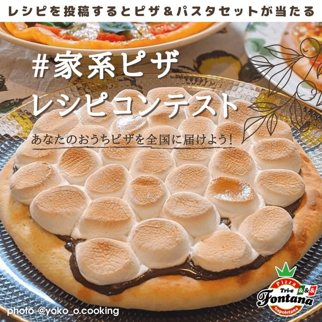 あなたのおうちピザを全国に届けよう!#家系ピザ レシピコンテスト 1