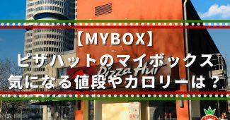 【MYBOX】ピザハットのマイボックス 気になる値段やカロリーは? 1
