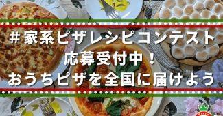 #家系ピザレシピコンテスト募集中!おうちピザを全国に届けよう 5