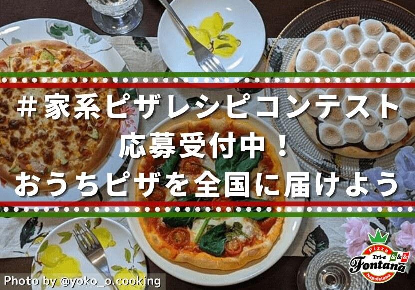 #家系ピザレシピコンテスト募集中!おうちピザを全国に届けよう 1