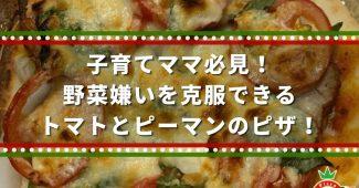 子育てママ必見!野菜嫌いを克服できる、トマトとピーマンのピザ! 2