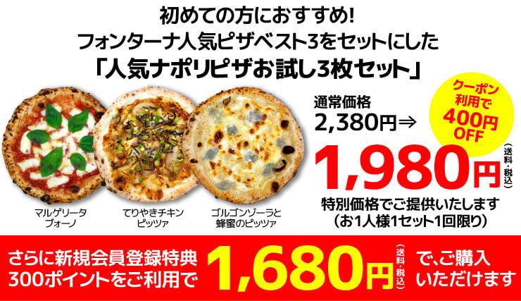 通販ピザ3枚セットが限定特価!フォンターナ新規会員登録キャンペーン 2