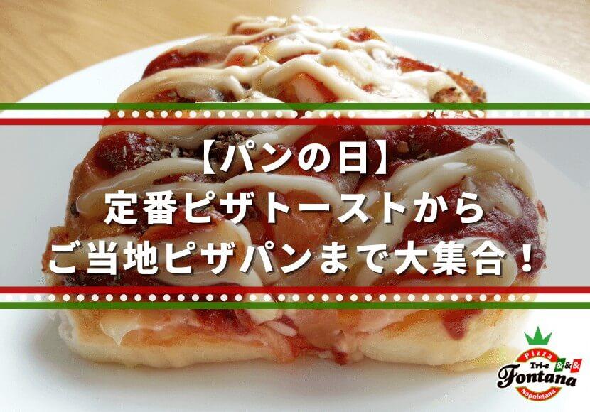 【パンの日】定番ピザトーストからご当地ピザパンまで大集合! 1