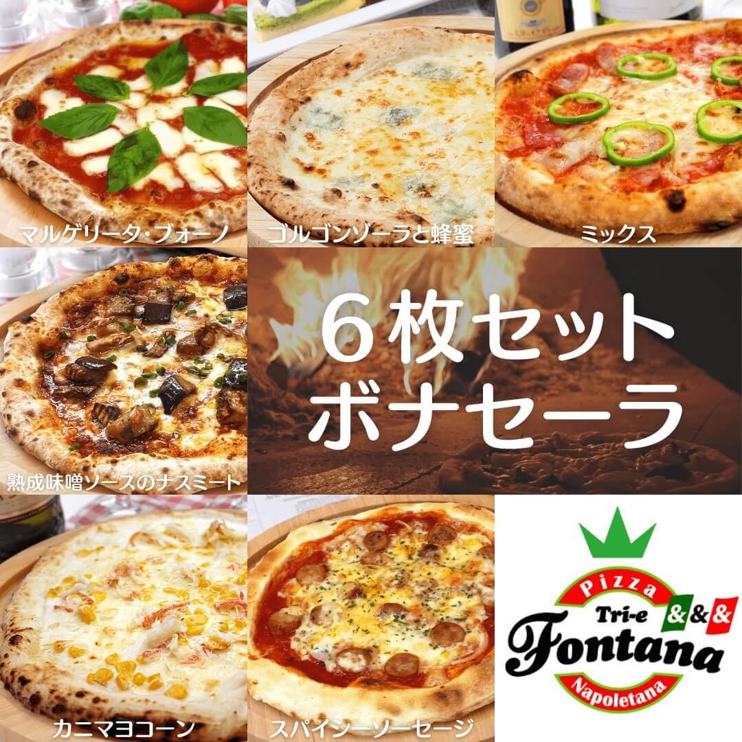 「入学式のごはん」は通販ピザがおすすめ!子供ウケのいいピザTOP5! 4