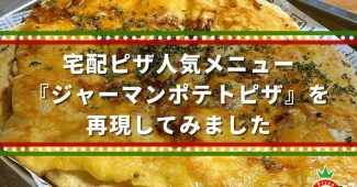 宅配ピザ人気メニュー『ジャーマンポテトピザ』を再現してみました 2