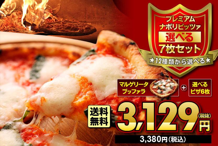 【選べる7枚セット】 12種類の最強ピザを紹介~お得になる裏技も! 1