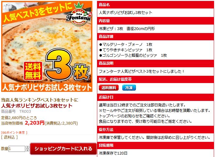 通販ピザ3枚セットが限定特価!フォンターナ新規会員登録キャンペーン 6