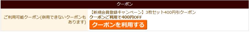 通販ピザ3枚セットが限定特価!フォンターナ新規会員登録キャンペーン 7