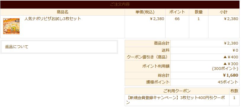 通販ピザ3枚セットが限定特価!フォンターナ新規会員登録キャンペーン 9