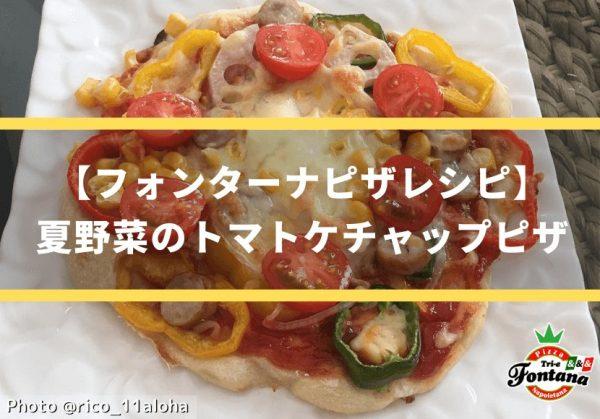 【SNSで人気】 カゴメのトマトケチャップで作れる簡単ピザソース 4