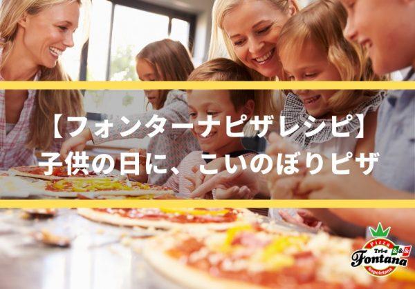 子供の日の新・お祝いごはん #こいのぼりピザのレシピ【簡単】 4