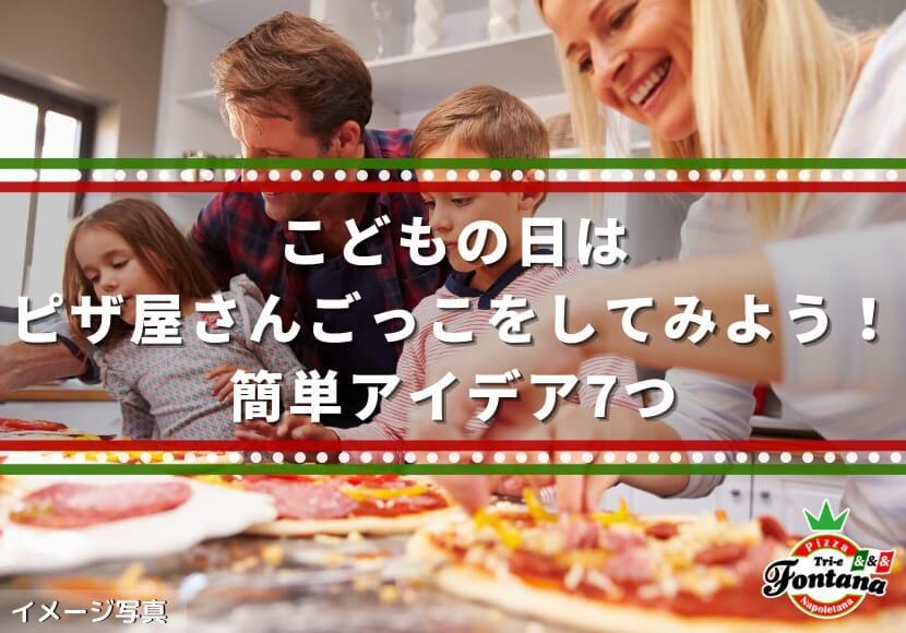 こどもの日は『ピザ屋さんごっこ』をしてみよう!簡単アイデア7つ 1