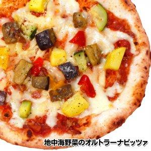 【選べる7枚セット】 12種類の最強ピザを紹介~お得になる裏技も! 2