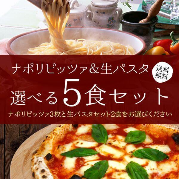 【ナポリピッツァ&生パスタ】 選べる5食セット