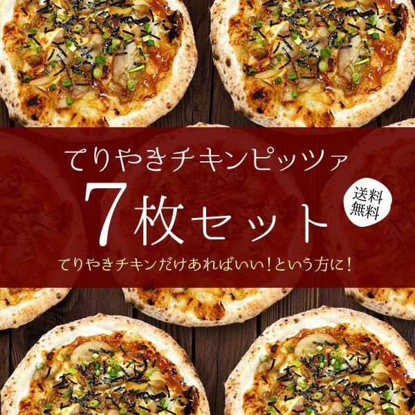てりやきチキンピッツァ 【7枚セット】
